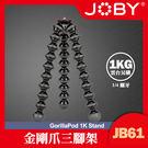 【1KG金鋼爪類單微單腳架】JB61 不含雲台 JOBY 1K腳座 P900 SX70 M50 屮Z5 JB01511