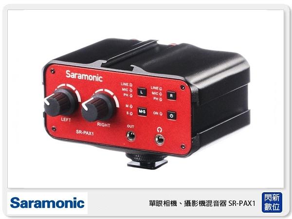 Saramonic 楓笛 SR-PAX1 單眼相機、攝影機混音器 即時監聽(SRPAX1 公司貨)