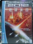 影音專賣店-M01-040-正版DVD*電影【2012地球末日】-布萊恩克羅斯*希瑟麥坎伯
