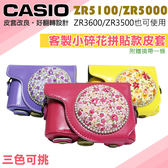 【小咖龍】CASIO ZR5100 ZR5000 客製化 碎花款 兩件式皮套 復古皮套 附揹帶 桃紅 黃色 紫色 小碎花