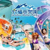 【新竹六福村】水樂園門票1人券