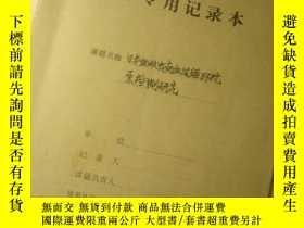 二手書博民逛書店罕見手稿:1992年南京鐵道醫學院科研課題《日本血吸蟲病血清循環