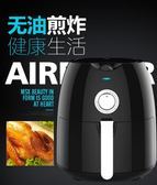 空氣炸鍋 空氣炸鍋家用薯條面包機全自動多功能智能無油煙大容量電炸鍋 汪喵百貨
