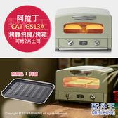 【配件王】日本代購 阿拉丁 CAT-GS13A 烤麵包機 烤土司機 烤箱 2片吐司 綠 附贈烤盤
