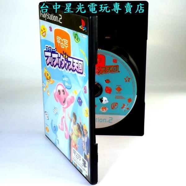 【PS2原版片 可刷卡】☆ 舞蹈天國 Eye Toy專用軟體☆【日文亞版 中古二手商品】台中星光電玩