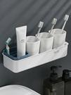 壁掛式牙刷置物架漱口杯套裝家用免打孔刷牙杯架牙缸牙膏架 快速出貨