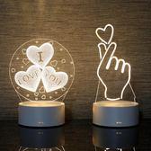 3D小檯燈創意卡通床頭臥室燈夢幻柔光生日禮物LED嬰兒喂奶起夜燈【免運快出八折超值】