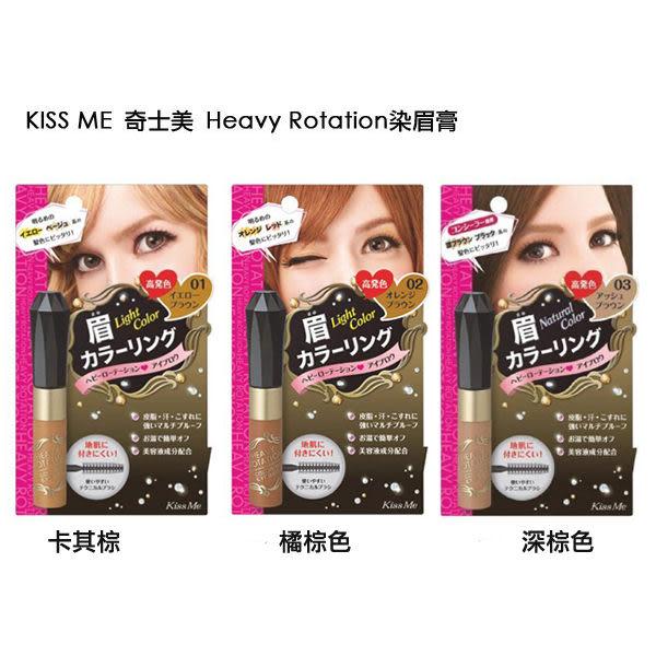 KISS ME 奇士美 Heavy Rotation 染眉膏  8g  【小紅帽美妝】