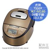 日本代購 空運 2020新款 TIGER 虎牌 JKT-M180 日本製 IH電子鍋 電鍋 10人份 遠赤3層釜