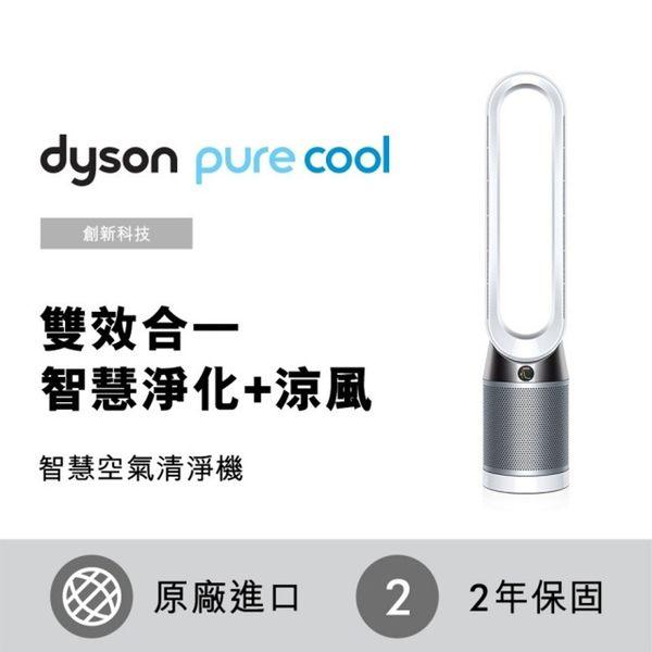 [恆隆行公司貨]結帳再98折 Dyson TP04 Pure Cool智慧空氣清淨氣流倍增器(時尚白)6月底前再贈2000元禮卷