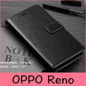 【萌萌噠】歐珀 OPPO Reno (6.4吋)  瘋馬紋皮紋側翻皮套 商務素面 支架 插卡 磁扣 錢包款手機套