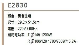 【系統廚具】BEST 貝斯特 E2830 嵌入式電陶爐