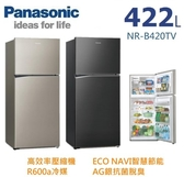 【佳麗寶】-留言加碼折扣(Panasonic國際牌)422L雙門變頻電冰箱【NR-B420TV】