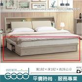 《固的家具GOOD》181-6-AT 丹妮絲6尺床底【雙北市含搬運組裝】