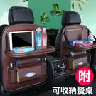 【升級版】多功能車用皮革椅背收納袋 附可收納餐桌 置物托盤折疊儲物(多色可選)