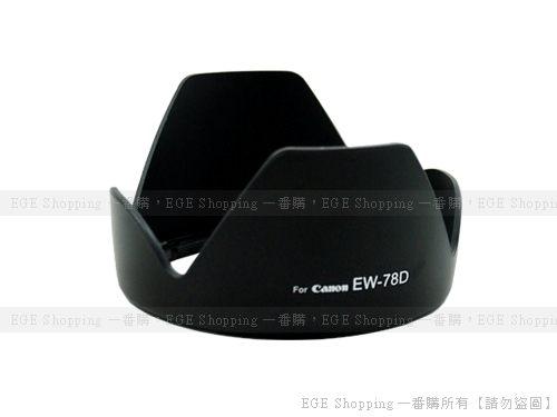 EGE 一番購】CANON專業版遮光罩(EW-78D EW78D)【EF 28-200mm EF 18-200mm】