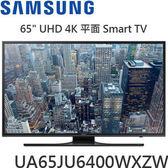 SAMSUNG三星UA65JU6400WXZW65型4K LED智慧型液晶電視