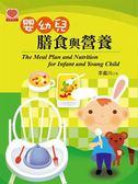 嬰幼兒膳食與營養
