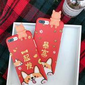 蘋果 iPhoneX iPhone8 Plus iPhone7 Plus iPhone6s 趴趴柯基犬 手機殼 保護殼 軟殼 新年