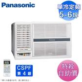 Panasonic國際5-6坪左吹單冷定頻窗型冷氣 CW-N36SL2~自助價