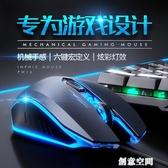 英菲克PW16有線鼠標電競游戲專用辦公台式宏編程自定義有聲按鍵筆記本電腦辦公 創意空間