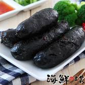 【海鮮主義】宏裕行-墨魚香腸 (300G±5%)