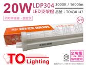 TOA東亞 LDP304-20AAL LED 20W 3000K 燈泡色 黃光 全電壓 4尺 支架燈 層板燈 _ TO430147