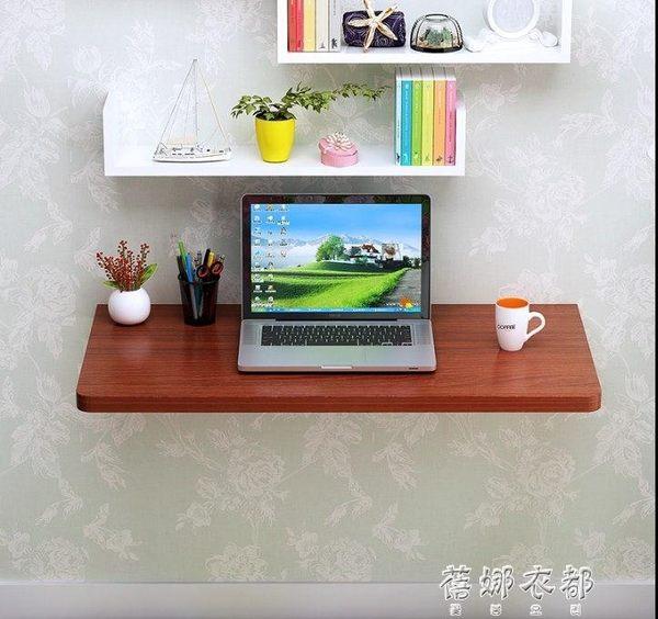 家用壁桌折疊桌餐桌掛墻桌連壁桌壁掛墻上桌電腦桌書桌靠墻桌簡易 蓓娜衣都