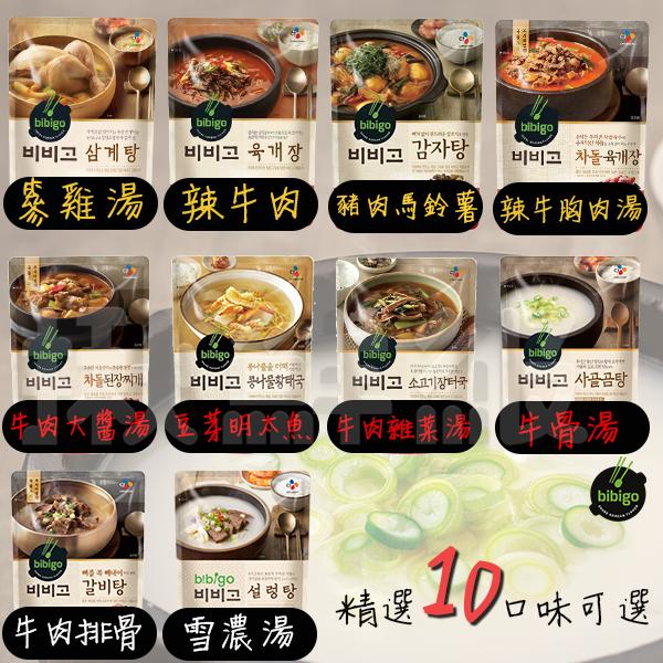 韓國 CJ bibigo 必品閣 牛肉 豬肉 湯包 調理包 即食鍋 料理包 湯底 韓式 料理 原裝 進口