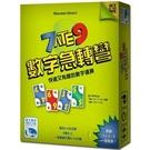 【新天鵝堡】數字急轉彎 7Ate9←桌遊 桌上遊戲 露營 模略 益智 遊戲 玩具 批發 團購