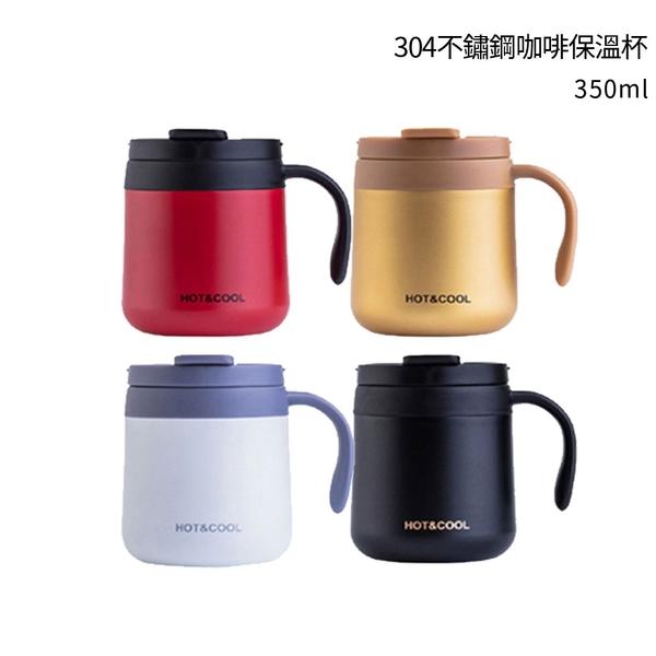304不鏽鋼咖啡保溫杯350ml 紅.白.金.黑 四色可選