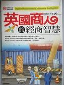 【書寶二手書T6/財經企管_OEJ】英國商人的經商智慧_飛點工作室