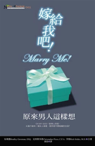 (二手書)嫁給我吧!