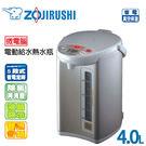 象印 4L微電腦電動熱水瓶【CD-WBF...