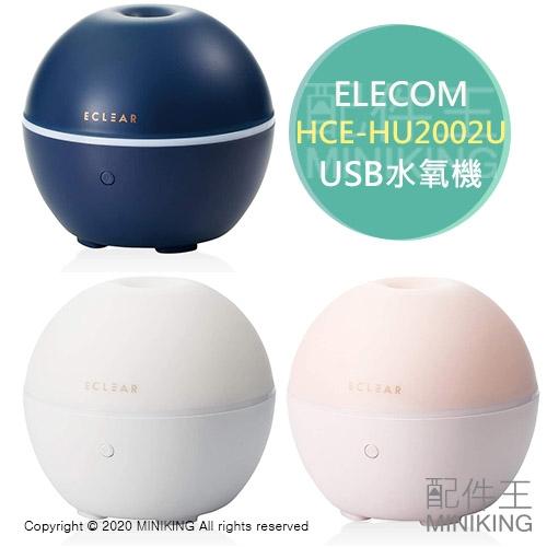 日本代購 空運 ELECOM HCE-HU2002U USB 個人 超音波 加濕器 水氧機 攜帶 精油 擴香儀 80ml