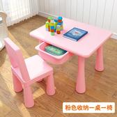 家用兒童桌椅套裝幼兒園桌椅寶寶學習桌家用寫字桌玩具桌塑料 亞斯藍