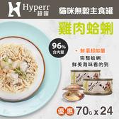 【毛麻吉寵物舖】Hyperr超躍 貓咪無穀主食罐-70g-雞肉蛤蜊-24件組 貓罐頭/濕食