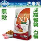 【新品上市】Farmina 法米納 5kg(PC-1) ND挑嘴成貓天然南瓜無穀糧-鵪鶉石榴