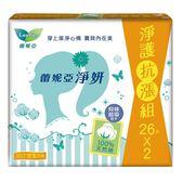 蕾妮亞淨妍護墊-100%天然棉(無香)26片*2 包【愛買】