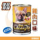 強品Chian Pin 狗罐頭 雞肉400g【寶羅寵品】