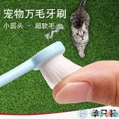 超軟寵物牙刷狗狗貓咪刷牙牙刷口腔清潔【千尋之旅】