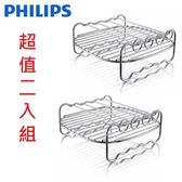 [超值二入組] 飛利浦氣炸鍋專用雙層烤架HD9904 (適用HD9230 /HD9220)★免運費
