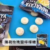 現貨 馬來西亞 Big Foot 薄荷玫瑰鹽檸檬糖 15g 糖果 喜馬拉雅山岩鹽 運動 補充