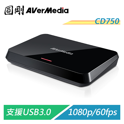 【Sound Amzing】圓剛 CD750 DarkCrystal 750影像擷取盒【客訂品】