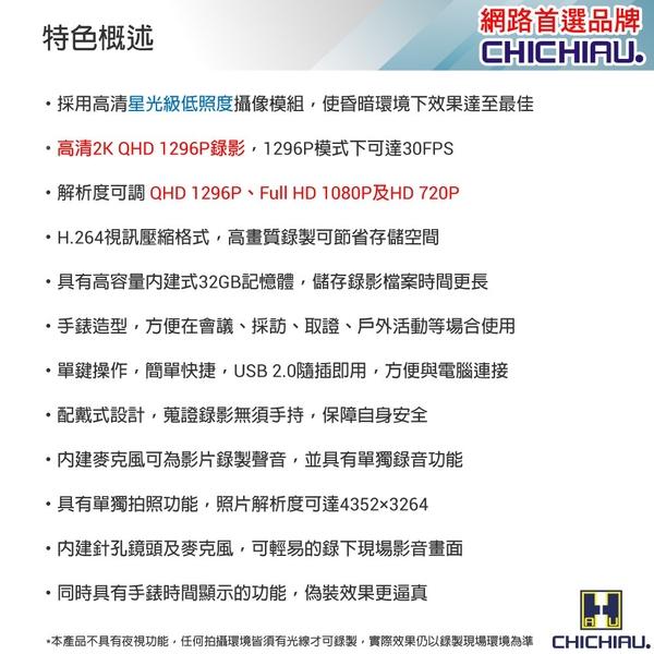【CHICHIAU】2K 1296P 星光級低照度高清運動手錶造型微型針孔攝影機B3NV/影音記錄器 (32G)@四保