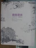 【書寶二手書T3/收藏_QBM】寶島曼波-台灣文物字畫專場