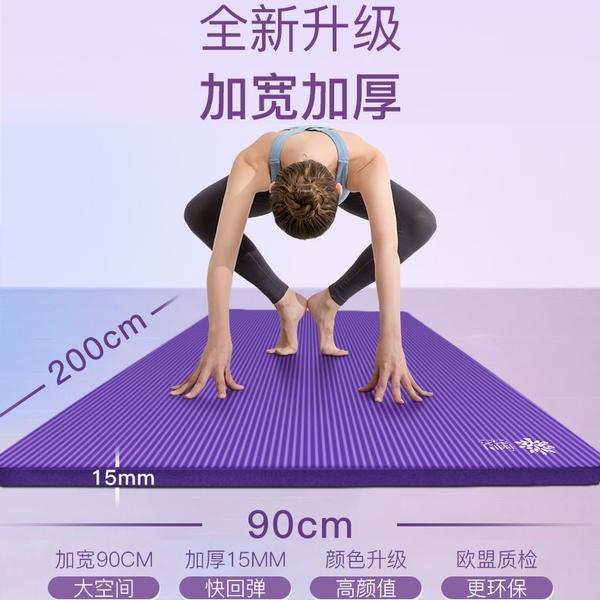 多功能初學瑜伽墊加長防滑健身墊15mm加厚無味瑜珈墊家用舞蹈地墊200x90cm三件套