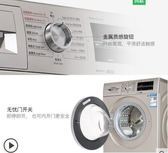 8公斤洗烘幹壹體滾筒全自動洗衣機igo220v爾碩數位3c
