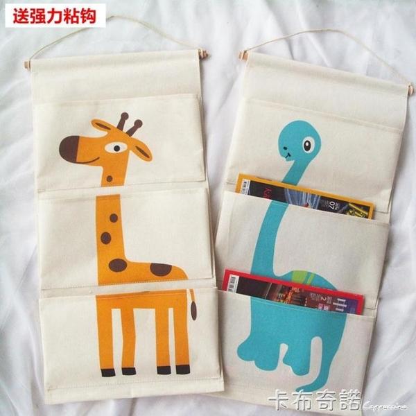 可愛卡通動物布藝牆壁掛式收納掛袋幼兒園兒童房圖書繪本整理書袋 聖誕節全館免運