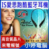 【24期零利率】全新 IS跑酷藍牙耳機 磁吸式耳塞 高音質 快速配對 高音質通話 超長通話時間